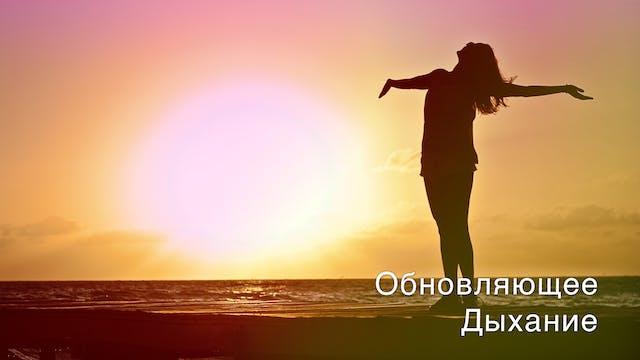 Обновляющее Дыхание (Russian)