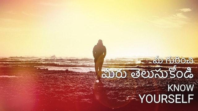 మీ గురించి మీరు తెలుసుకోండి. Know Your Self (Telugu)