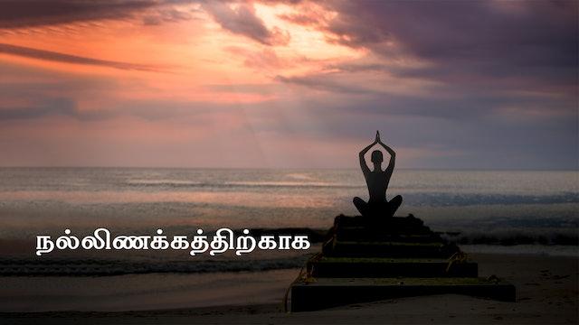 Meditation for Harmony (Tamil)