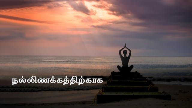 Meditation for Harmony (Tamil)