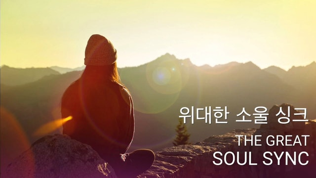 Soul Sync Practice 위대한 소울 싱크