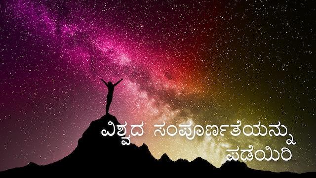 ವಿಶ್ವದ ಸಂಪೂರ್ಣತೆಯನ್ನು ಪಡೆಯಿರಿ (Kannada)