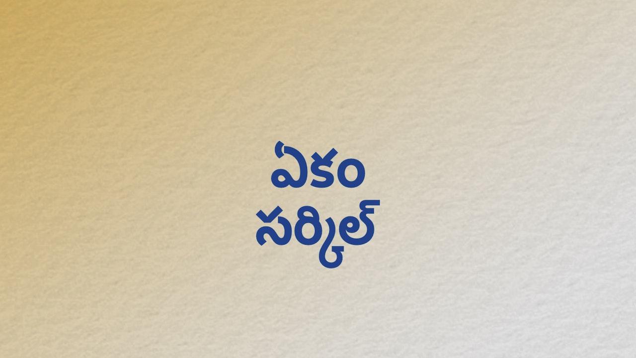 Ekam Circle 2.0 (Telugu)
