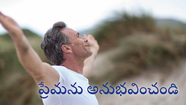 ప్రేమను అనుభవించండి (Telugu)