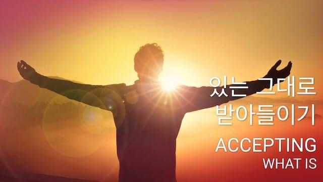 Acceptance what is 있는 그대로 받ᄋ...