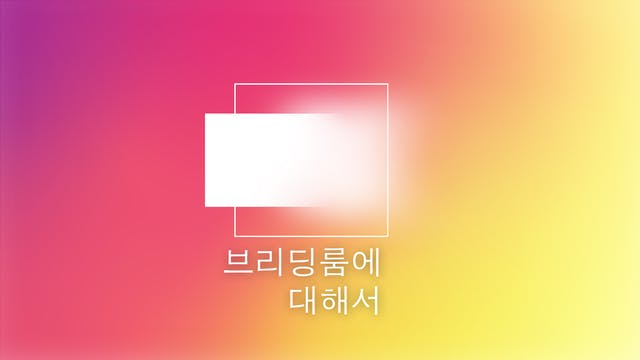 About Breathing Room (Korean)