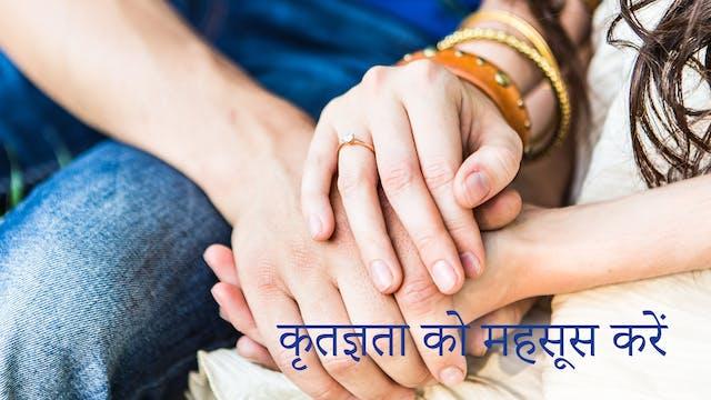 कृतज्ञता को महसूस करें (Hindi)