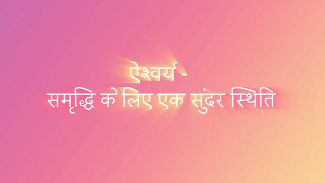 Prosperity - A Beautiful State For Abundance (Hindi)