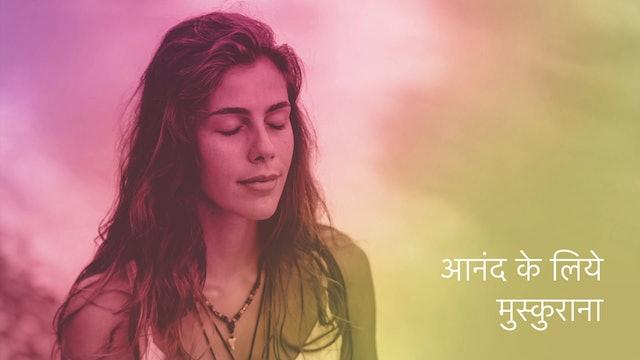 आनंद से मुस्कुराएँ  - Smile for joy  (Hindi)