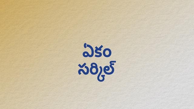 ఏకం సర్కిల్   Ekam Circle (Telugu)