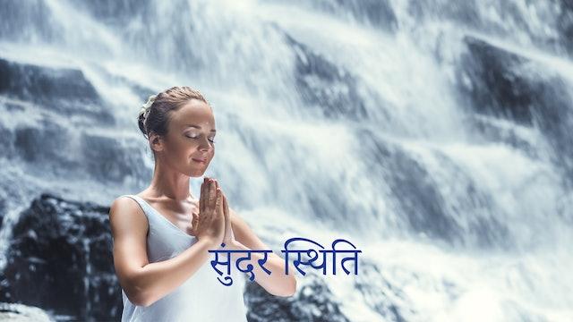सुंदर स्थिति (Hindi)