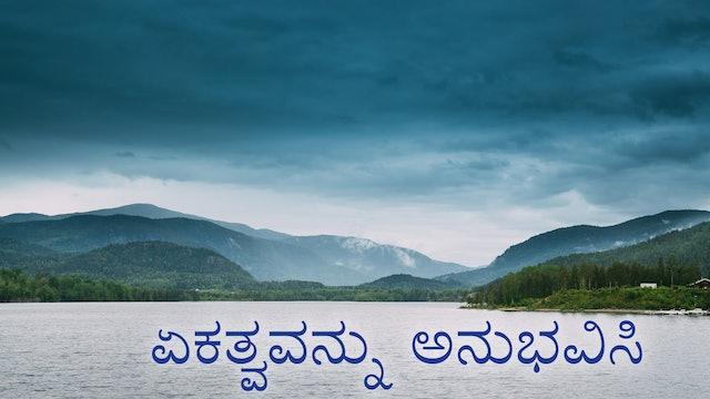 ಏಕತ್ವವನ್ನು ಅನುಭವಿಸಿ (Kannada)