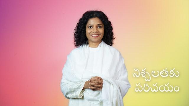 Introduction to Calm (Telugu)