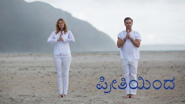 ಪ್ರೀತಿಯಿಂದ ಸ್ಪಂದಿಸುವುದು (Kannada)