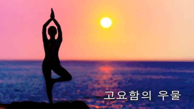 고요함의 우물 (Korean)