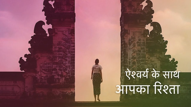 Your Relationship with Wealth धन के साथ आपका रिश्ता (Hindi)