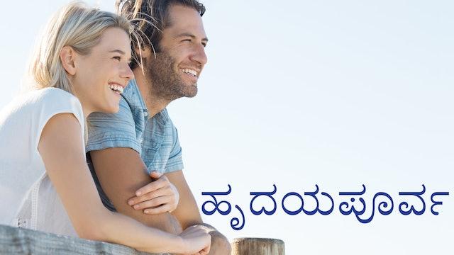 ಹೃದಯಪೂರ್ವಕ ಸಂಬಂಧಗಳು (Kannada)