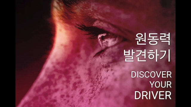 Discover your driver - 원동력 발견하기
