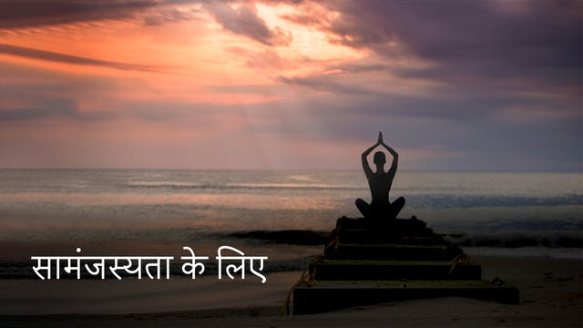 सामंजस्यता के लिए (Hindi)