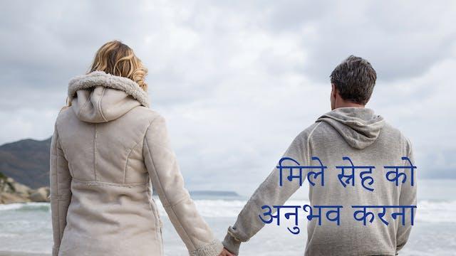 Feel Loved (Hindi)