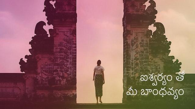 ఐశ్వర్యం తో మీ బాంధవ్యం.  Your relationship with wealth (Telugu)