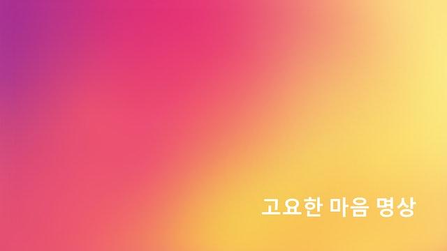 고요한 마음 명상 : 2일차 (Korean)