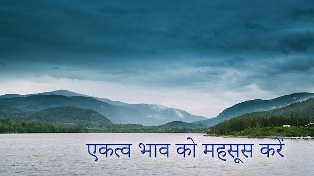 एकत्व भाव को महसूस करें (Hindi)