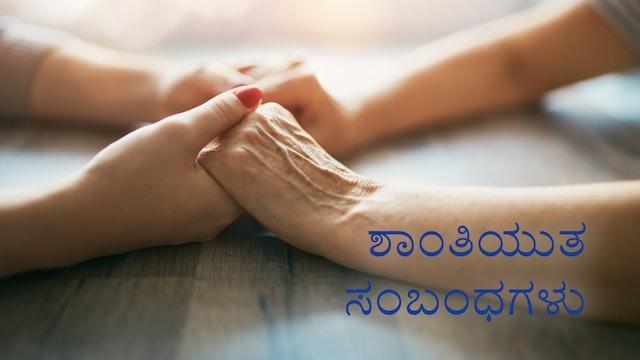 ಶಾಂತಿಯುತ ಸಂಬಂಧಗಳು (Kannada)