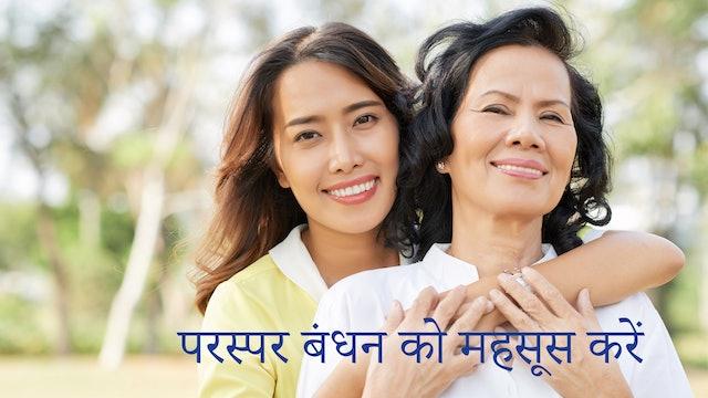 परस्पर बंधन को महसूस करें (Hindi)
