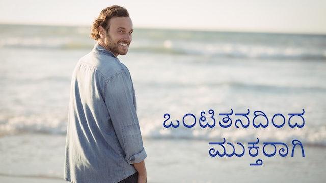 ಒಂಟಿತನದಿಂದ ಮುಕ್ತರಾಗಿ (Kannada)