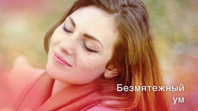 Безмятежный ум (Russian)