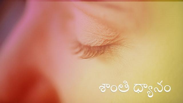 శాంతి ధ్యానం (Telugu)