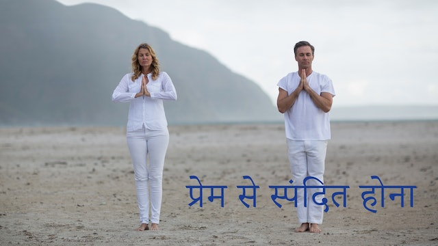 Relating With Love (Hindi)