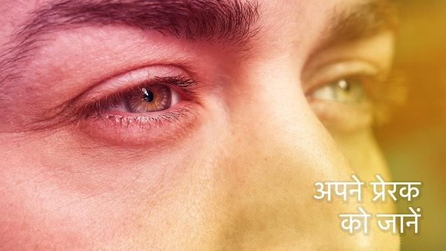 Know your Fuel अपनी प्रेरणा को जानिए (Hindi)