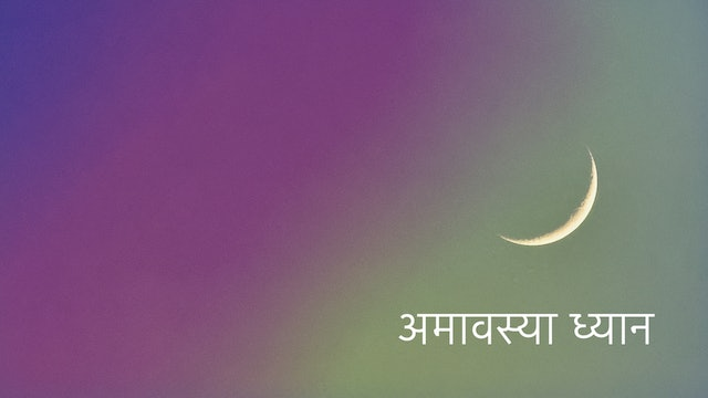 अमावस्या ध्यान  New Moon Meditation  (Hindi)