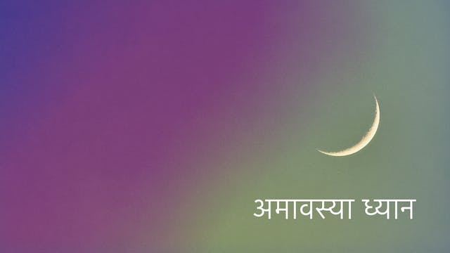 अमावस्या ध्यान  New Moon Meditation  ...