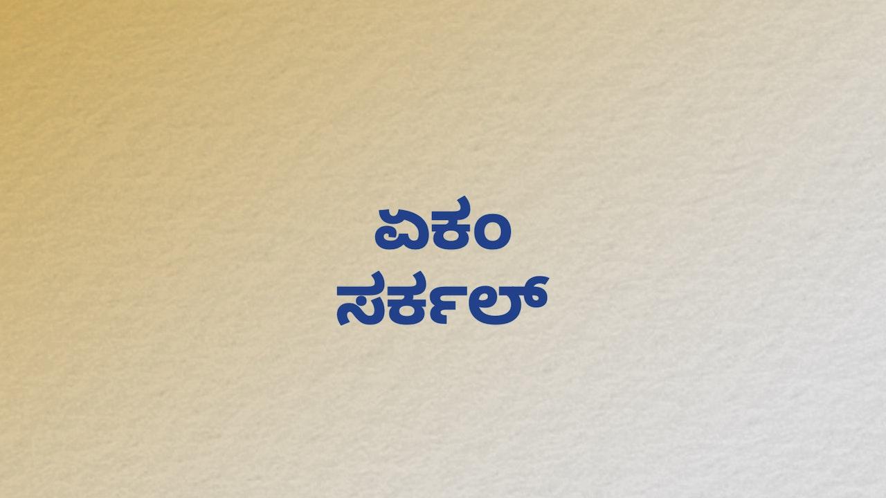 ಏಕಂ ಸರ್ಕಲ್  Ekam Circle (Kannada)