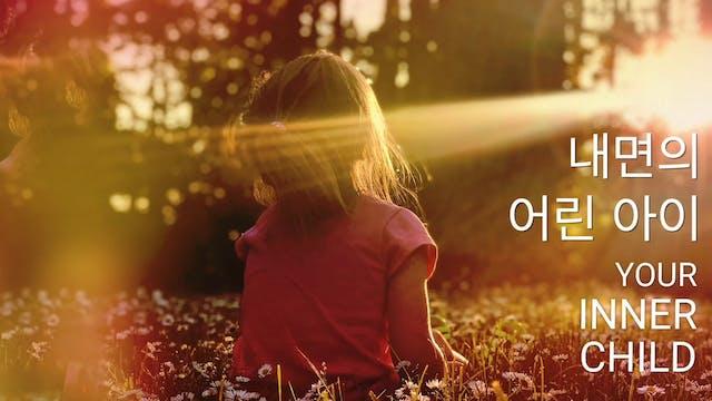 내면의 어린 아이 (Korean)