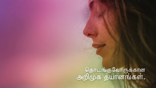 தொடங்குவோருக்கான தியானங்கள் Intro To Meditation (Tamil)