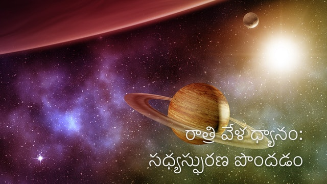రాత్రి వేళ ధ్యానం: సధ్యస్ఫురణ పొందడం. Nightly meditation (Telugu)