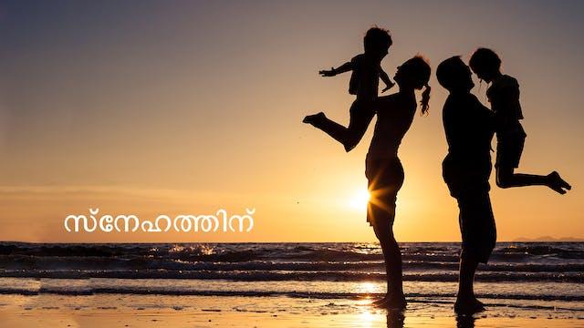 ബന്ധുതയ്ക്കായി (Malayalam)