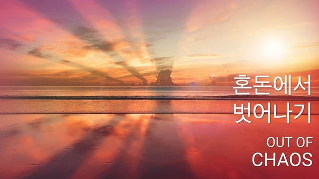 혼돈에서 벗어나기 (Korean)