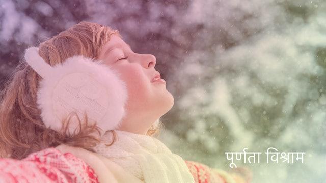 संपूर्ण विश्रांति  - Fully relaxed (Hindi)