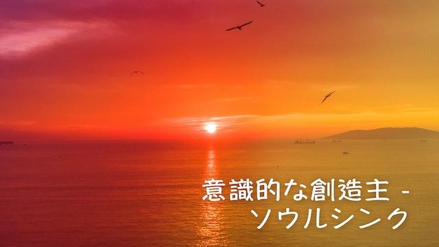 意識的な創造主 - ソウルシンク (Japanese)