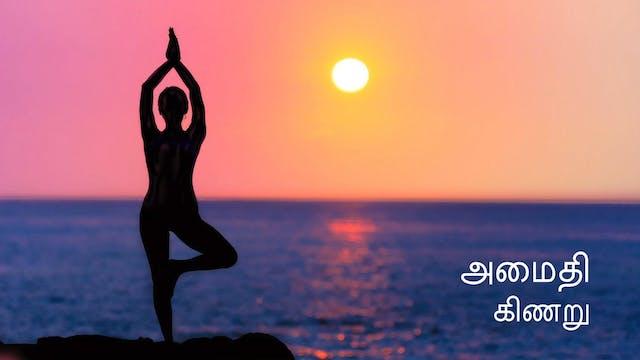 அமைதி கிணறு The Well Of Calm (Tamil)