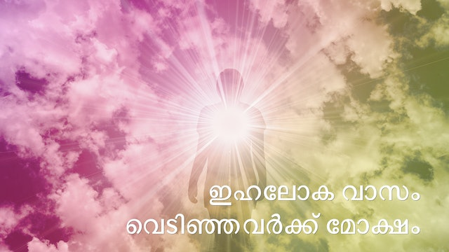 Meditation For Releasing The Departed (Malayalam)
