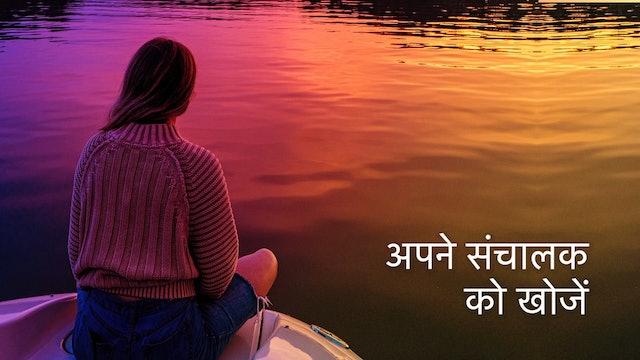 अपने प्रेरक को खोजें Discover your driver (Hindi)