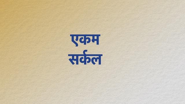 एकम सर्कल Ekam Circle (Hindi)