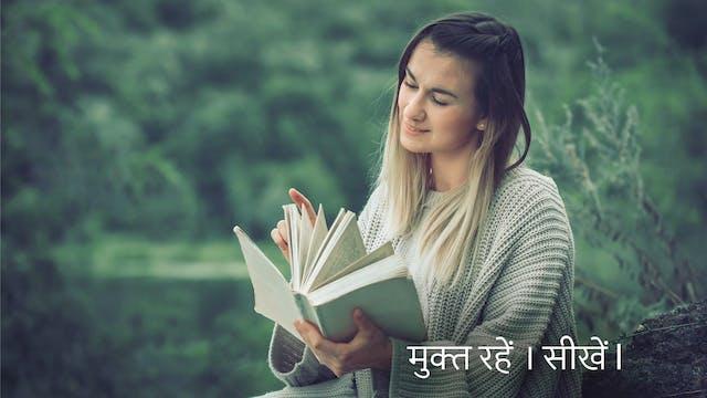 मुक्त रहें । सीखें l (Hindi)