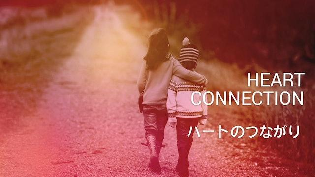 ハートのつながり Heart Connection - Japanese